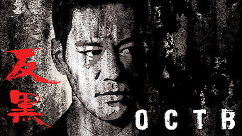 OCTB (2017)