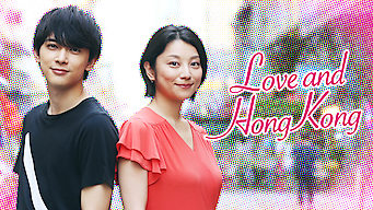 Love and Hong Kong (2017)