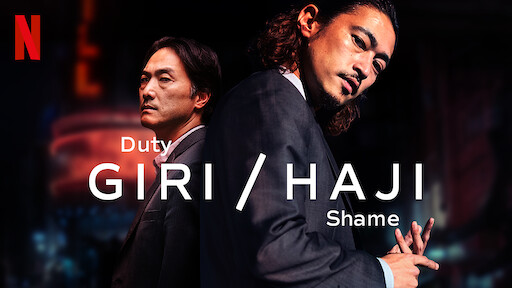 Giri / Haji | Netflix Official Site